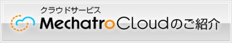 Mechatro Cloudのご紹介